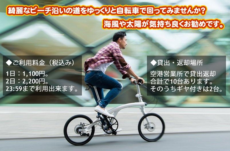 レンタルサイクル、貸し自転車
